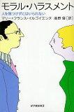 【中古】モラル・ハラスメント—人を傷つけずにはいられない/イルゴイエンヌ,マリー=フランス【著】;高野優【訳】
