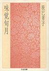 【中古】味覚旬月 (ちくま文庫) / 辰巳 芳子 / 筑摩書房