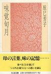 【中古】味覚旬月 (ちくま文庫) / 辰巳芳子 / 筑摩書房