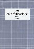【中古】図説臨床精神分析学/前田重治(著)/誠信書房
