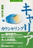 【中古】キャリアカウンセリング(21世紀カウンセリング叢書)/宮城まり子【著】