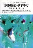 【中古】システムズアプローチによる家族療法のすすめ方/吉川悟;東豊【著】