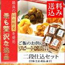 たむらや 二段仕込みそ漬 二段仕込セット (二段仕込:大根・胡瓜・茄子・生姜) 570g