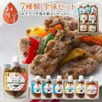 たむらやみそデリ7種類セットみそデリシリーズセット素(スープの素煮付けの素炒めの素)840gギフト内祝い
