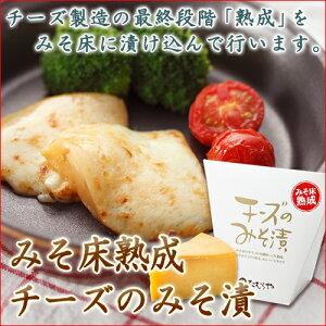 みそ床熟成チーズのみそ漬 【おつまみ チーズ】【ワイン 日本酒】みそ漬のたむらや…
