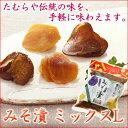 【たむらや みそ漬】楽天ランキング受賞! ミックスL (400g) 【大根・胡瓜・茄子・生姜】…
