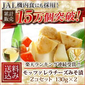 【モッツアレラチーズみそ漬け×2コセット】クール便送料無料!JALビジネスクラスの機内食にも採…