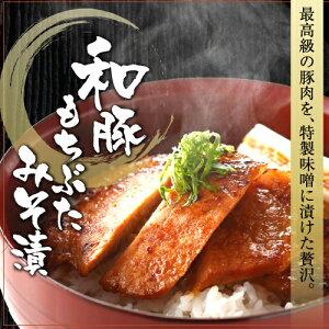 みそ漬け / 国産和豚もちぶた 味噌漬け 4枚セット【2000円ポッキリ】/ 味噌漬け ギフト