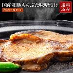 和豚もちぶたみそ漬・きめが細かく、柔らかい肉質で、脂身さっぱりの和豚もちぶたを、味噌がより一層美味しくしています!