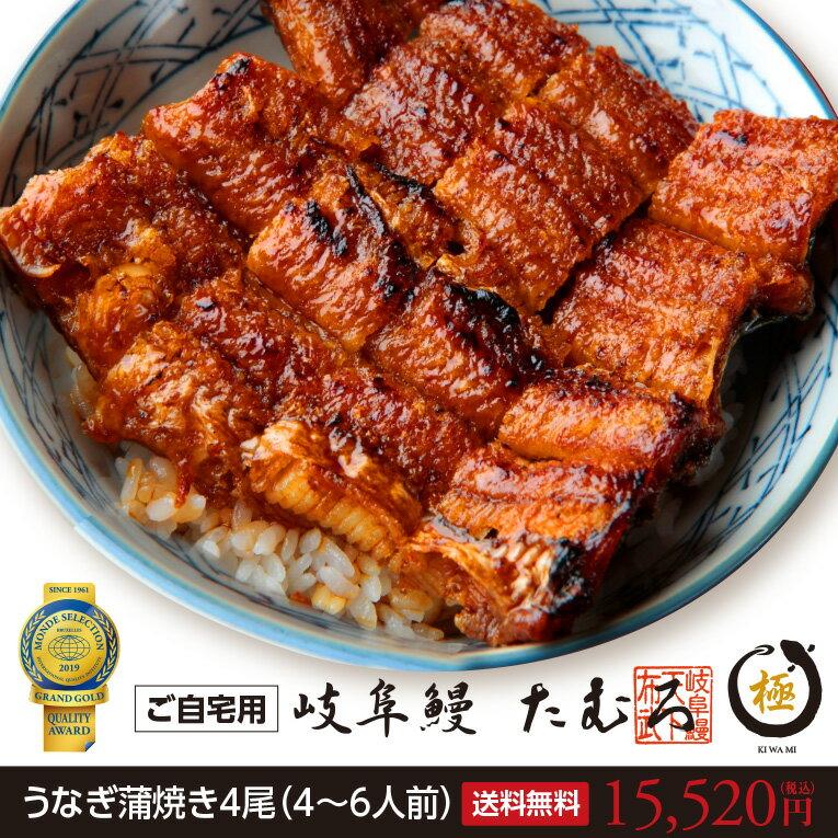 和風惣菜, 蒲焼き 4
