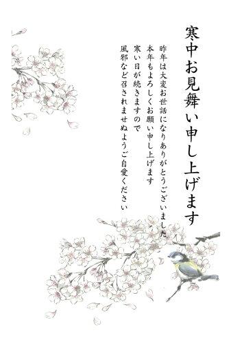 5枚入り寒中見舞い/余寒見舞いハガキ(桜と小鳥)ポストカード