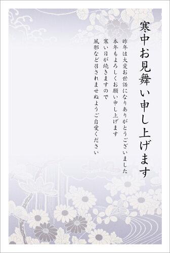 5枚入り寒中見舞い/余寒見舞いハガキ(野路菊)ポストカード