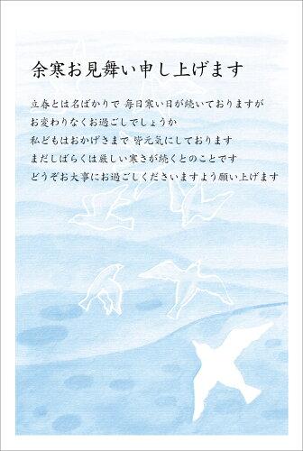 5枚入り寒中見舞い/余寒見舞いハガキ(大空へ翔)ポストカード