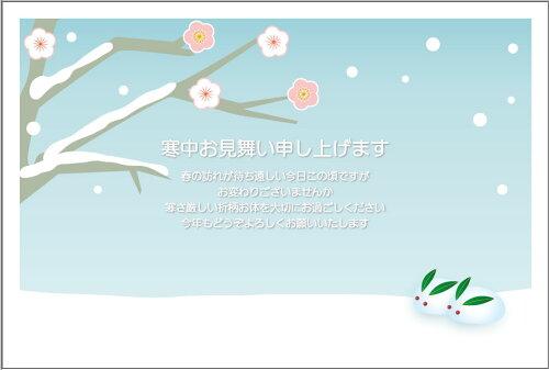 《私製5枚》寒中見舞はがき(仲良し雪うさぎ)(pka-02)《切手なし/裏面印刷済み/ポストカード》