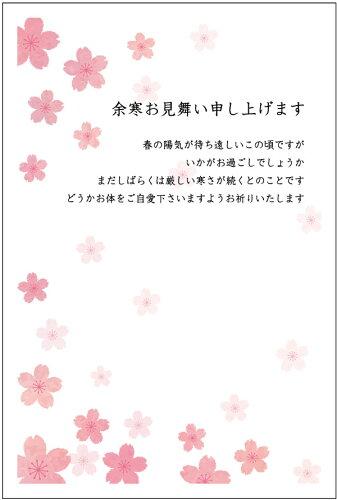 《私製5枚》寒中見舞はがき(桜さくら)(pka-05)《切手なし/裏面印刷済み/ポストカード》