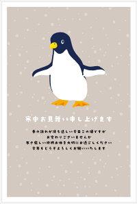 《官製10枚》寒中見舞いはがき(ペンちゃん)(pka-08)《63円切手付ハガキ/ヤマユリ切手/裏面印刷済み》