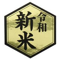 令和年新米シール(300枚)金ツヤ×黒ヘキサゴンサイズ:4.5×5(cm)