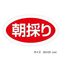 朝どりシール200枚(mo-01)1シート20枚×10シート入り(サイズ3.5×2cm)