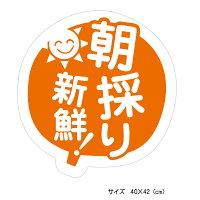 朝どりシール200枚(mo-02)1シート20枚×10シート入り(サイズ4×4.2cm)