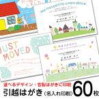 【60枚】デザイン引越しはがき印刷お引っ越し報告ハガキ 引越しはがき・転居はがき印刷63円切手付《官製ハガキ》