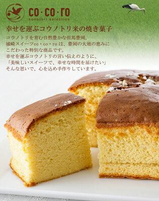 コウノトリの恵ギフトセット(C)【米粉カステラとコウノトリ育むお米(2合)×2】