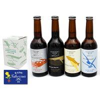 父の日ギフト2018城崎ビール4本セット父の日カード付【冷蔵便配送】【送料無料】お父さんプレゼント地ビール