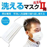 即納【国産】洗える布マスク1枚大人サイズコットン100%男女兼用洗濯機、手洗いで繰り返し使える風邪予防対策ノーズワイヤー付絹日本製