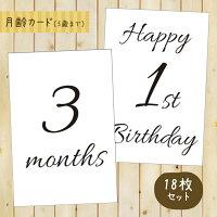 ベビーマンスリーカード18枚セット(5歳まで)design1月齢フォト月齢カードシンプル成長記録に記念日出産祝い