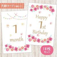 女の子向け♪ベビーマンスリーカード18枚セット(5歳まで)design2flower月齢フォト月齢カードフラワー成長記録に記念日出産祝い