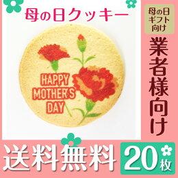母の日クッキー(20枚)カーネーションクッキー個別包装業者様向けギフトに添えると母の日ギフトに♪