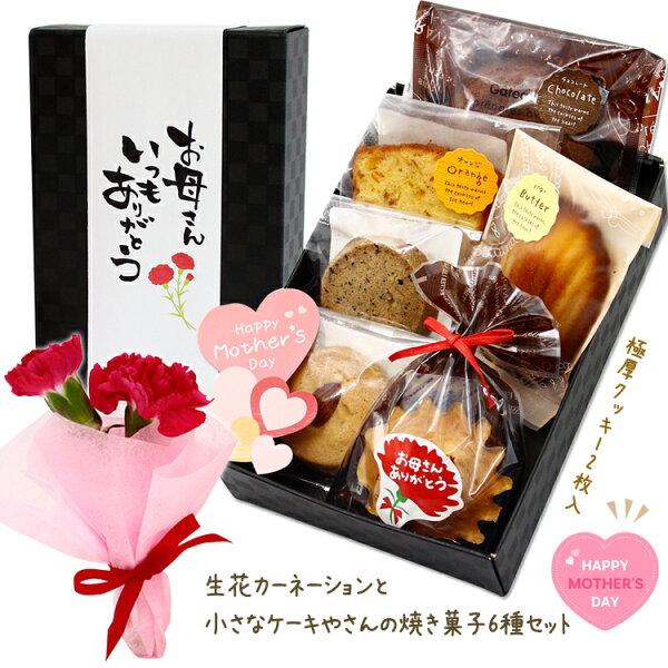 母の日ギフト2021花スイーツ i-t 生花プチカーネーション花束と小さなケーキ屋さんの焼き菓子6種セット。母の日カード