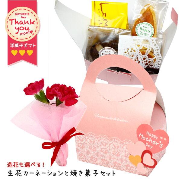 遅れてごめんね 母の日ギフト2021 minato 生花プチカーネーション花束と老舗和洋菓子店の焼き菓子4種セット。母の日カード