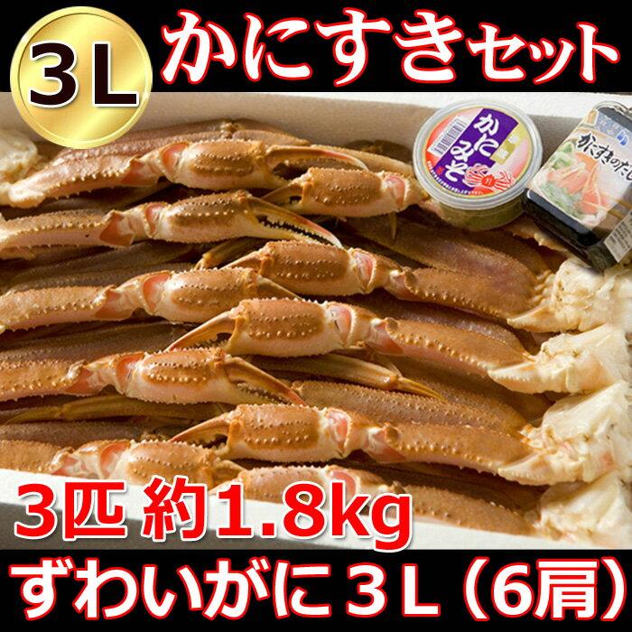 【送料無料】かにすきセット 3L 3匹 (6肩)【かにしゃぶ】【カニすき】【焼かに】【蟹】【お年賀】【船上瞬間冷凍】【クール便】【sanei】