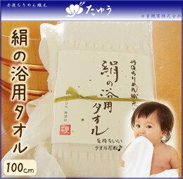 【イッピンで紹介されました!】丹後ちりめん織元の絹の浴用タオル100センチ京都丹後丹後ちりめんで洗いあがりもさっぱり♪絹の浴用タオル100センチ