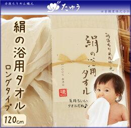 【イッピンで紹介されました!】丹後ちりめん織元の絹の浴用タオル(ロングタイプ)120センチ【メール便送料無料】丹後ちりめんで洗いあがりもさっぱり♪絹の浴用タオル120センチ