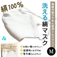【日本製】丹後ちりめん絹マスク(サイズM)絹100%高級丹後ちりめん使用大人サイズお肌にやさしい手洗いで繰り返し使える就寝時マスクシルクマスクシルク100%【送料無料】