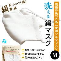 【日本製】丹後ちりめん洗えるシルクマスク(M)表:シルク(絹)裏:綿サイズM約9.5cmx2高さ(中央)約12cm高級丹後ちりめん使用大人サイズお肌にやさしい手洗いで繰り返し使える就寝時マスクシルクマスク【送料無料】