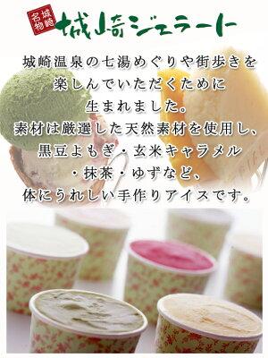 【お中元に!】城崎ジェラート16個セット好きな味が選べるセット城崎温泉で人気のスィーツ店chayaより直送★素材は全て天然素材を使用し、カラダに嬉しいこだわりのcyaya手作りアイスです♪
