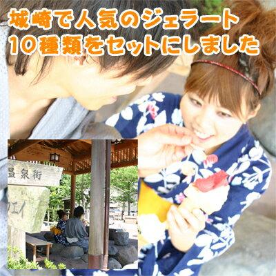 【御中元ギフト】兵庫県・城崎温泉で人気のスイーツ店ちゃや城崎ジェラート詰め合わせ10個セット