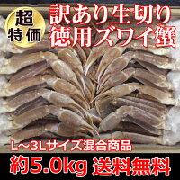 【訳あり送料無料】生切ずわいがに徳用L〜3L混合商品(約5kg)かにしゃぶ、カニすき、焼かに、ご自宅用にオススメです♪