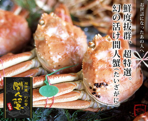 【最高級ブランド蟹!!】茹で間人(タイザ)ガニ【ご贈答用にいかがですか?】茹で姿2Lサイズ(750〜840kg)送料無料でお届け致します配送時期により蟹のお値段が変わります