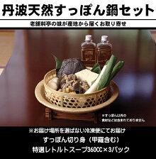 丹波の天然すっぽん鍋かご盛セット雪(2〜3人前)