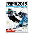 「技術選2015」OFFICIALDVD第52回全日本スキー技術選手権大会〔DVD160分〕