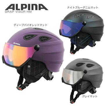 ALPINA〔アルピナ スキーヘルメット〕<2018>GRAP VISOR HM〔グラップバイザーHM〕【送料無料】〔HG〕