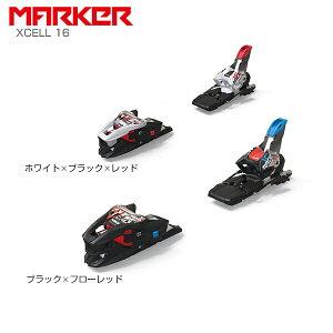 【19-20 NEWモデル】MARKER〔マーカー ビンディング〕<2020>XCELL 16【送料無料】