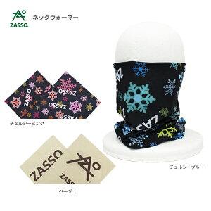 ★ZASSO〔ザッソ〕ネックウォーマー スキー スノーボード