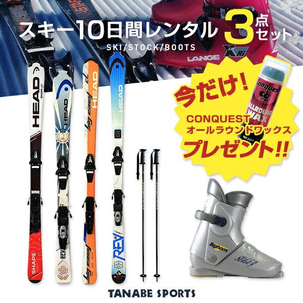 【エントリーでレンタル限定P5倍!】【スキー10日間レンタル】大人スキー セット カービング スキー板 スキーレンタル