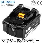 1個 BL1860B マキタ 18v 6.0Ah 6000mAh マキタ互換バッテリー 残量表示付き