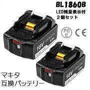 BL1860B 2個セット マキタ 18v 6.0Ah 6000mAh マキタ互換バッテリー 残量表示付き Li-ion リチウムイオン 電動工具・掃除機・クリーナー用電池