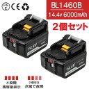 BL1460B 2個セット マキタ 14.4v 6.0Ah 6000mAh マキタ互換バッテリー 残量表示付き Li-ion リチウムイオン 電動工具用電池 マキタ純正充電器対応